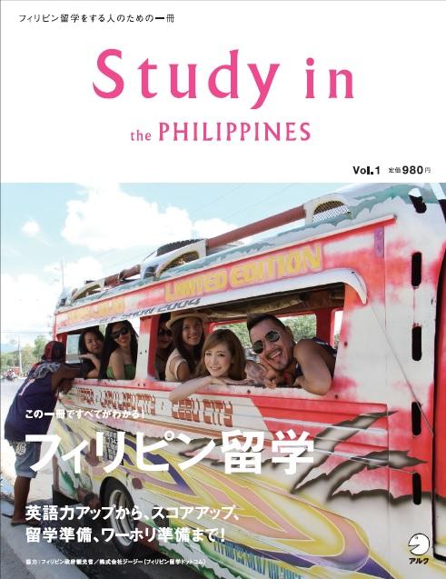 【資格ニュース】アルク 人気急上昇のフィリピン留学の魅力を徹底解剖した「Study in the Philippines Vol.1」を発売