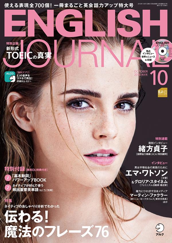 【資格ニュース】アルク|使える表現全700個!一冊まるごと英会話力アップ特大号『ENGLISH JOURNAL』2016年10月号を発売