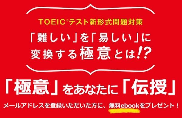 【資格ニュース】アルク 無料ebook「TOEIC(R)テストの極意」の提供を開始