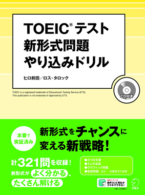 【資格ニュース】アルク 新形式問題に徹底フォーカスした『TOEIC(R)テスト 新形式問題やり込みドリル』を発売