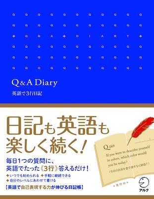 【資格ニュース】アルク|日記も英語も楽しく続く「Q&A Diary 英語で3行日記」を発売