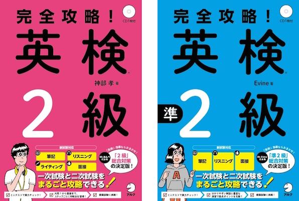 【資格ニュース】アルク 英検総合対策の決定版「完全攻略!英検(R)2級」「完全攻略!英検(R)準2級」を発売